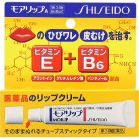 モアリップ A 8g 資生堂薬品 唇 ひびワレ 皮むけ 第3類医薬品