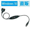 【5/6迄P2倍★5/1限定P5倍】USB シリアルコンバータ REX-USB60F RS232C USB 変換