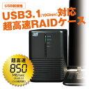 USB3.1/Gen.2 RAID HDDケース(HDD2台用、10Gbps対応) RS-EC32-U31R 【RCP】rpup3