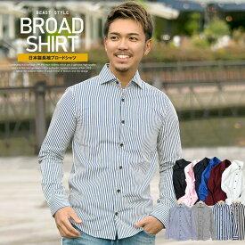 長袖シャツ メンズ ホリゾンタルカラー ワイドカラー ブロード 日本製 国産 シャツ 長袖 ブロードシャツ 白 黒 ストライプ ビジネス