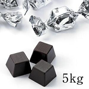 ダブルツイストダーク チョコレート(だぶるついすとだーく)5kg入り(1kg×5)【送料無料】【業務用や小分けにも最適!大袋 高級 ハイクオリティ おつまみ ばらまき】【オフ会】【おこもり