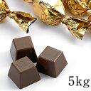 ダブルツイストミルク チョコレート(だぶるついすとみるく)5kg入り(1kg×5)【送料...