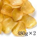 芋チップス(いもちっぷす)960g(480×2)入り(業務用にも最適)【8,000円(税抜)以上送料無料】【大容量】【業務用】…