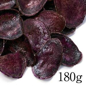 紫芋チップス(むらさきいもちっぷす)180g入り【8,000円(税抜)以上送料無料】【おこもり】【おうちおやつ】【さつまいもチップス】