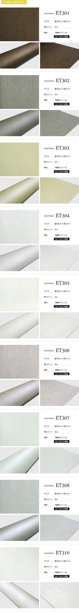輸入壁紙ベルギー製輸入壁紙omexcoETERNITYフリース壁紙貼ってはがせる壁紙不織布壁紙DIY壁紙はがせる賃貸壁紙クラックひび割れ巾100cm×1m