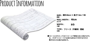 Jebrille(ジュブリー)壁紙腰壁ShabbyWood-whiteシャビーウッド(ホワイト)日本製フリースデジタルプリント壁紙不織布デジタルプリント壁紙木目白【90cmx3.68m】【送料無料】