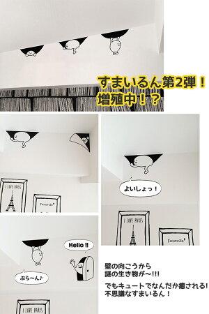 【レビューを書いて送料無料♪】ウォールステッカーすまいるんよいしょっJebrille(ジュブリー)ウォールステッカー壁デコシールシートサイズ22cm×30cmオシャレアンティーク