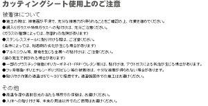 中川ケミカルカッティングシート透明色【巾1,010mm×20m巻】