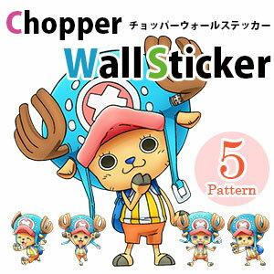 【DM便送料無料】ONE PIECE ワンピース ウォールステッカー(壁などのデコシール) チョッパー 可愛い キッズルーム 壁に貼るシール