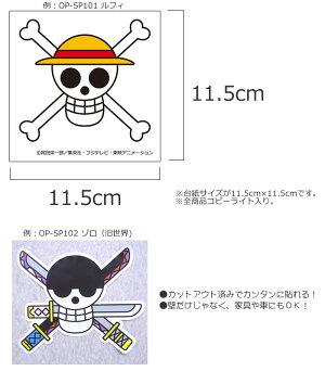 【メール便対応・メール便送料無料】ONEPIECEワンピースインテリアアートシール(ウォールステッカー)選べる3柄海賊旗11.5cm×11.5cm
