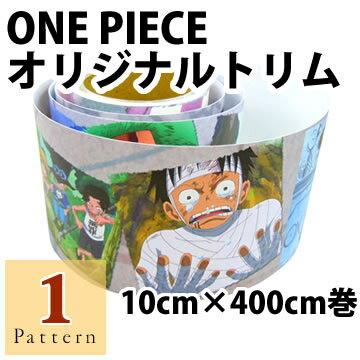 ONE PIECE ワンピース オリジナルトリム 名場面集【Voyage】 巾10cm×長さ400cm巻