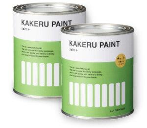 KAKERUPAINT黒板塗料水性ペンキ壁チョークボード全7色【900ml(約5平米分)】カラーワークス