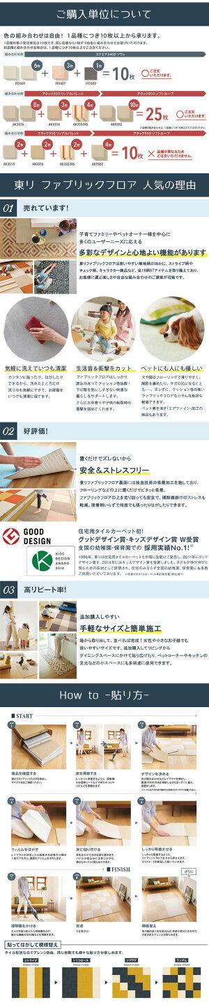 タイルカーペット東リファブリックフロアスクエア2300キヨラ50cmx50cm【10枚以上1枚単位にて販売】全4色