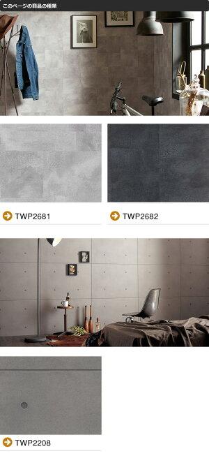 壁紙のりなしのりなし壁紙トキワパインブルTOKIWAPINEBULL石目調コンクリート[壁紙以外の商品と同梱不可・数量1で1m]
