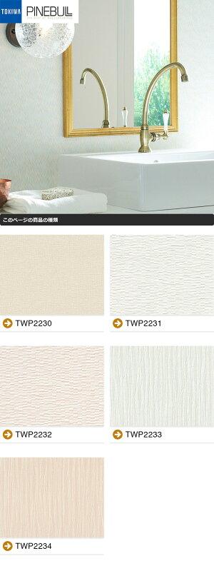 壁紙のり付きのり付き壁紙トキワパインブルTOKIWAPINEBULLタイル柄[壁紙以外の商品と同梱不可・数量1で1m]