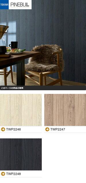 壁紙のり付きのり付き壁紙トキワパインブルTOKIWAPINEBULL木目柄[壁紙以外の商品と同梱不可・数量1で1m]