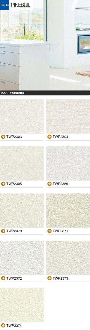 壁紙のり付きのり付き壁紙トキワパインブルTOKIWAPINEBULL無地[壁紙以外の商品と同梱不可・数量1で1m]