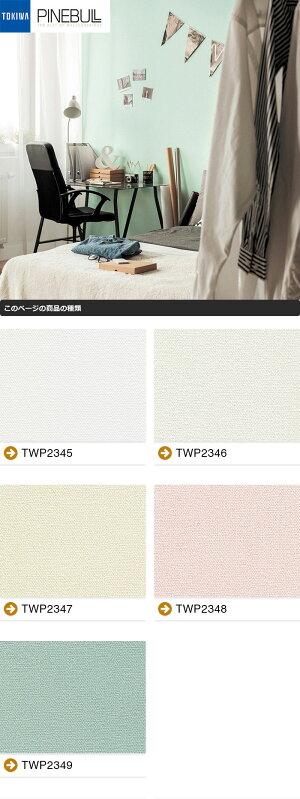壁紙のりなしのりなし壁紙トキワパインブルTOKIWAPINEBULLマッスルウォール[壁紙以外の商品と同梱不可・数量1で1m]