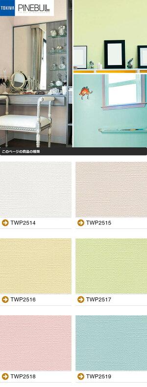 壁紙のり付きのり付き壁紙トキワパインブルTOKIWAPINEBULL汚れ防止消臭[壁紙以外の商品と同梱不可・数量1で1m]