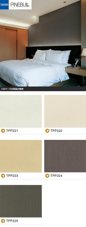 壁紙のり付きのり付き壁紙トキワパインブルTOKIWAPINEBULLファイテン壁紙phiten[壁紙以外の商品と同梱不可・数量1で1m]