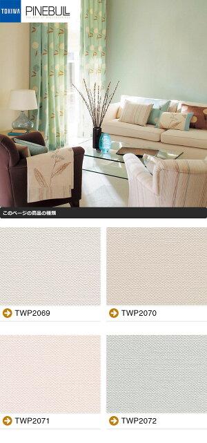 壁紙のり付きのり付き壁紙トキワパインブルTOKIWAPINEBULL織物[壁紙以外の商品と同梱不可・数量1で1m]