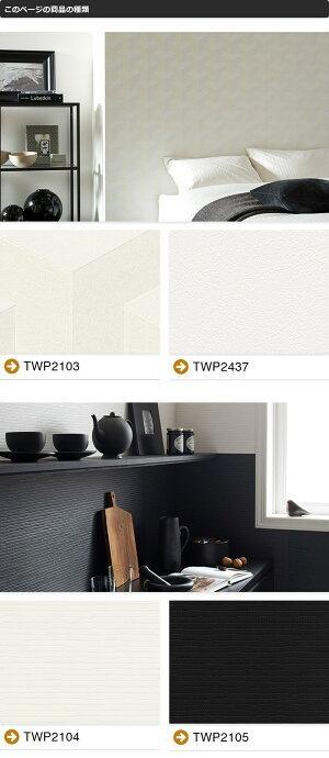 壁紙のり付きのり付き壁紙トキワパインブルTOKIWAPINEBULLモダン[壁紙以外の商品と同梱不可・数量1で1m]