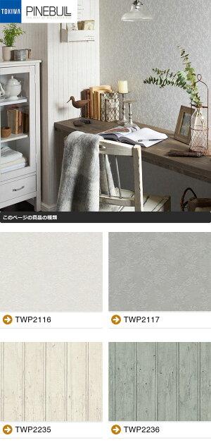 壁紙のり付きのり付き壁紙トキワパインブルTOKIWAPINEBULLナチュラル[壁紙以外の商品と同梱不可・数量1で1m]