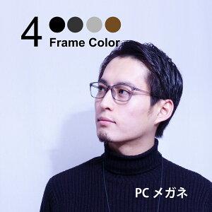 【しっかり感で選ぶPCメガネ JIS検査済み】 EVERNEVER やや小さめ〜ふつうサイズ ブルーライトカット ブルーライトカットメガネ おしゃれ PCメガネ PC眼鏡 クリアレンズ ブルーライト PCめがね