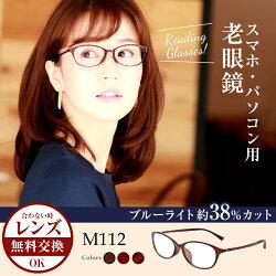 スマホ・パソコン用老眼鏡(M-112)フェイスラインに自然とフィットする老眼鏡女性おしゃれブルーライトブルーライトカットPCリーディンググラスPC老眼鏡