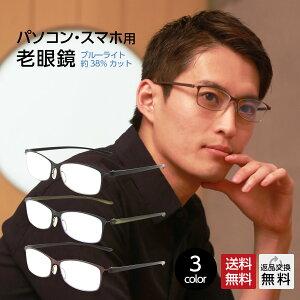 老眼鏡 おしゃれ メンズ ブルーライトカット 男性用 ブルーライト リーディンググラス シニアグラス (M-317) 選べる3色