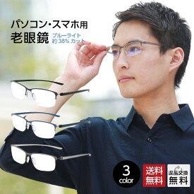 老眼鏡 ブルーライトカット38% 紫外線カット99% 男性用 メンズ おしゃれ メタル ハーフリムタイプ メタルらしい重厚感とシャープなラインで端正なイメージを演出 リーディンググラス シニアグラス (M-318)