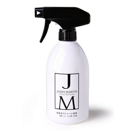 【期間限定ポイント10倍】ジェームズマーティン フレッシュサニタイザー 500ml スプレーボトル / JAMES MARTIN Fresh Sanitizer 【キッチン】【除菌】【消臭】【加齢臭】【たばこ臭】【ノロ】【食中毒】【アルコール】