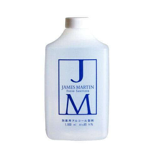 ジェームズマーティン フレッシュサニタイザー 詰め替え用 1000ml / JAMES MARTIN r 【キッチン】【除菌】【消臭】【加齢臭】【たばこ臭】【ノロ】【食中毒】【アルコール】【リフィル】
