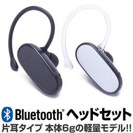 bluetooth 3.0対応 イヤホン 片耳 ワイヤレス 軽量 コンパクトデザイン ヘッドホン 通話 ハンズフリー ブルートゥース ヘッドセット スポーツ スカイプ スマートフォン スマホ iphoneX iphone8 iPhone アンドロイド