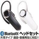 bluetooth イヤホン 片耳 ブルートゥース 3.0 ワイヤレス ハンズフリー 耳かけフック付き サブイヤホンで両耳使用可 …