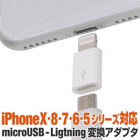 microUSBコネクタ - Lightningコネクタ アンドロイド マイクロUSB USB iphone 充電器 変換アダプタ iPhone7 iPhone6 iPhoneSE iPhone5 iPad スマートフォン タブレット 携帯 docomo ドコモ au メール便 おすすめ