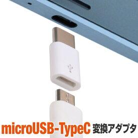 スマホ type-c タイプC microUSB 変換アダプタ アンドロイド 急速充電 充電 スマートフォン タブレット GALAXY xperia arrows AQUOS iQOS3 アイコス3 iQOS アイコス Nintendo Switch 任天堂スイッチ