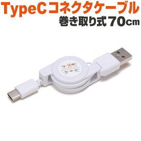 スマホ 充電 ケーブル タイプc 巻き取り 70cm ホワイトケーブル アンドロイド 充電ケーブル type-c USB-C 70センチ メール便 送料無料 充電器 USB スマートフォン タブレット GALAXY xperia arrows AQUOS iqos3 アイコス3 iqos Nintendo Switch 任天堂スイッチ