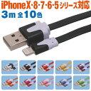 iphone 充電 ケーブル 3m 急速充電 10色 フラットタイプケーブル カラフル カラー 3メートル アイフォン X/8/7/6/5シ…