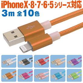 iphone 充電 ケーブル 急速充電 3m 10色 ナイロン メッシュケーブル カラフル カラー 3メートル アイフォン 11/X/8/7/6/5シリーズ対応 iPhone11 iPhoneX XS XR iPhone8 iPhone7 iPhone6 iPhoneSE iPhone5S iphone ipad ipod スマートフォン スマホ タブレット 充電器