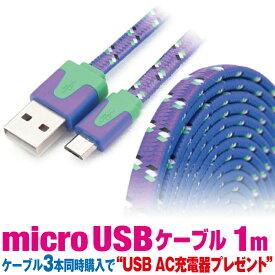 スマホ 充電ケーブル アンドロイド 1m microusb フラットメッシュケーブル カラフル 10色 充電 ケーブル 扇風機 ハンディ 首掛け メール便 送料無料 マイクロUSB 充電器 USB スマートフォン タブレット GALAXY xperia arrows AQUOS iqos アイコス glo グロー ケーブル