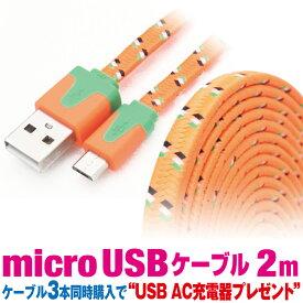スマホ 充電ケーブル アンドロイド 2m microusb フラットメッシュケーブル カラフル 10色 充電 ケーブル 扇風機 ハンディ 首掛け メール便 送料無料 マイクロUSB 充電器 USB スマートフォン タブレット GALAXY xperia arrows AQUOS iqos アイコス glo グロー ケーブル