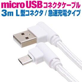 スマホ 充電ケーブル アンドロイド 3m microusb 急速充電 L型コネクタ ホワイトメッシュケーブル 充電 ケーブル メール便 送料無料 マイクロUSB 充電器 USB スマートフォン タブレット GALAXY xperia arrows AQUOS iqos アイコス glo グロー ケーブル