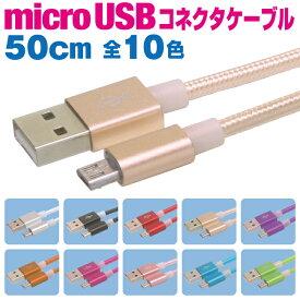スマホ 充電ケーブル アンドロイド 50cm microusb メッシュケーブル カラフル 10色 充電 ケーブル 扇風機 ハンディ 首掛け メール便 送料無料 マイクロUSB 充電器 USB スマートフォン タブレット GALAXY xperia arrows AQUOS iqos アイコス glo グロー ケーブル