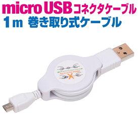 スマホ 充電ケーブル アンドロイド 巻き取り 1m microusb リール式 扇風機 ハンディ 首掛け 充電 ケーブル メール便 送料無料 マイクロUSB 充電器 USB スマートフォン タブレット GALAXY xperia arrows AQUOS
