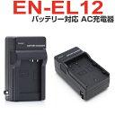 【新入荷!】Nikon ニコン EN-EL12 バッテリー 互換バッテリー対応 充電器 AC充電器 家庭用コンセント接続タイプ