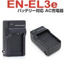ニコン純正 EN-EL3e バッテリー対応 AC充電器EN-EL3e互換バッテリー対応D300S D700 D90 D300 D200 D100 D80 D70 D70S …