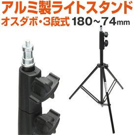 撮影 スタンド 軽量 3段式 620g 74〜180cm 照明 ライト スタジオ機材 写真撮影 撮影ライト 照明スタンド 照明アルミ製 オスダボ15mm