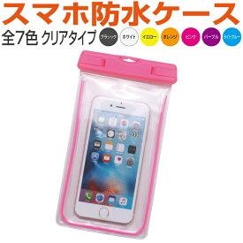 防水スマホケース iPhoneX iPhone8 iPhone7 iPhoone6S PLUS iPhone6 PLUS iPhoneSE iPhone5S iPhone5C iPhone5 iPhone カラー7色 スマホ 防水ケース ポーチ 小物入れ スマートフォン docomo au softbank