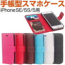 0f55762fd3 iPhone 手帳型ケース マグネット式ホック カラー6色 スマートフォンケース フェイクレザー 革風